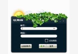 QQ概念版