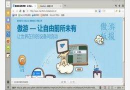 傲游云浏览器4 超极本专版