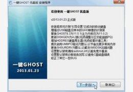 一键GHOST优盘版 2013.01.23