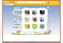 花儿世界 儿童浏览器