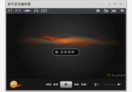 射手影音播放器 3.7.0.2437