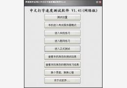 中文打字速度测试软件 1.41