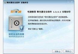 财付通安全控件(for XP)