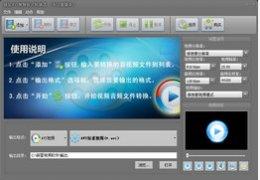 新星AVI视频格式转换器 3.5.2