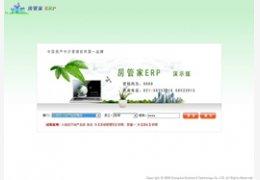 房管家ERP 中文免费版下载