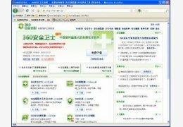 Firefox Portable 火狐便携版 21.0