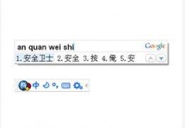 谷歌拼音输入法 2.7