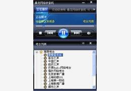 暴龙网络收音机 2.5