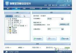 瑞星全功能安全软件