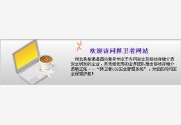 捍卫者终端安全及访问审计控制系统