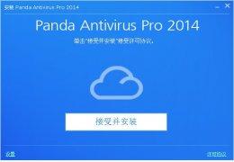 熊猫安全防病毒(Panda Antivirus)
