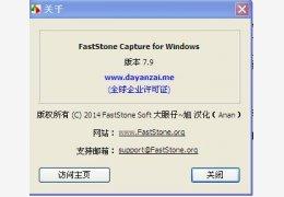 屏幕截图软件(FastStone Capture) 绿色中文版