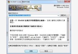 WinRAR破解版(免費版32位)