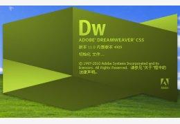 Adobe Dreamweaver CS5简体中文绿色破解版