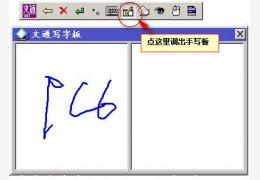 文通鼠标手写输入法 绿色单文件版