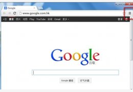 谷歌浏览器(Google Chrome) 绿色版