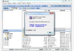 UltraISO 软碟通 单文件绿色版