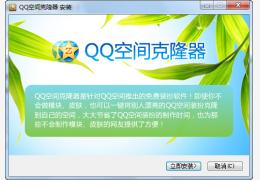 QQ空间一键克隆器 绿色版