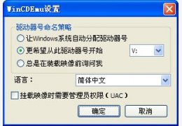 WinCDEmu(迷你虚拟光驱) 绿色中文版
