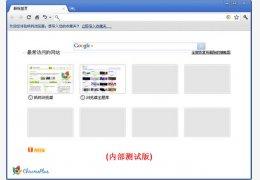 枫树浏览器(ChromePlus) 绿色版