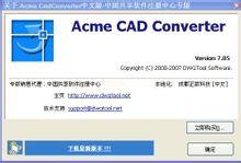 CAD版本转换器 绿色中文版