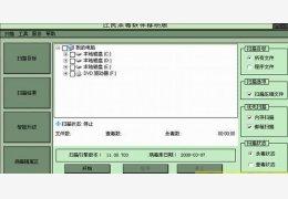江民KV2008 杀毒软件移动版 绿色免费版 2008