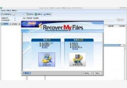 Recover My Files(数据恢复) 绿色汉化版