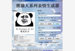 金馆长熊猫表情生成器 绿色免费版