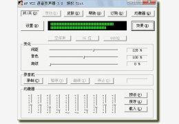 YY语音变声器 绿色加强版