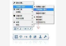 QQ拼音输入法 绿色版