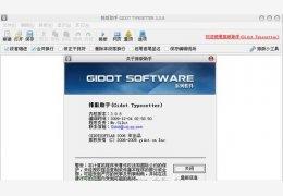 排版助手(文章排版软件) 绿色免费版