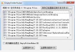 批量删除空文件夹软件(Empty Folder Nuker) 绿色中文版