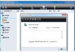 mobi阅读器(Mobipocker Reader) 绿色中文版