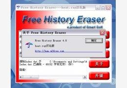 Free History Eraser 英文绿色特别版
