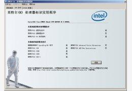 英特尔处理器官方检测(IntelCPU) 绿色版