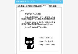 仓颉三版五版输入法字典 简体中文绿色免费版