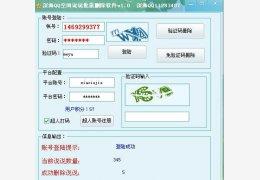 深海QQ空间说说批量删除软件 绿色免费版
