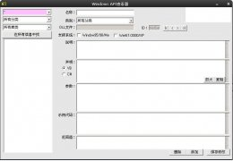 windows api查看器 绿色版