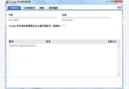Google Pack Updater绿色版