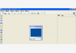 光盘自动运行菜单编辑器绿色特别版