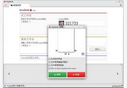 远程桌面连接软件(AnyDesk) 绿色免费版