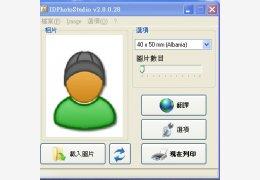 证件照打印软件(IDPhotoStudio) 绿色中文版