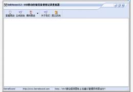 UsbViewer(USB存储设备使用记录查看器) 简体中文绿色免费版