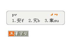 五笔加加 简体中文绿色便携版