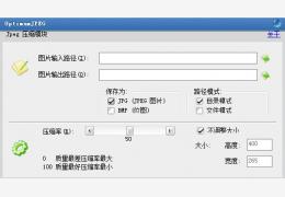 JPG压缩软件(Optimumjpeg) 绿色中文版