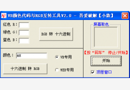 VB(十六进制)颜色代码与RGB互转工具 绿色免费版