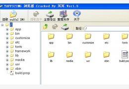 yaffs2img浏览器 绿色注册版