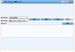 2013 google翻译 绿色版