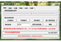 屏幕亮度调节 2012 9.15 绿色版