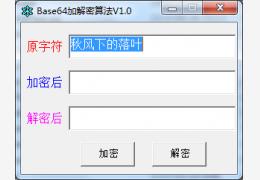 Base64加解密工具 绿色免费版